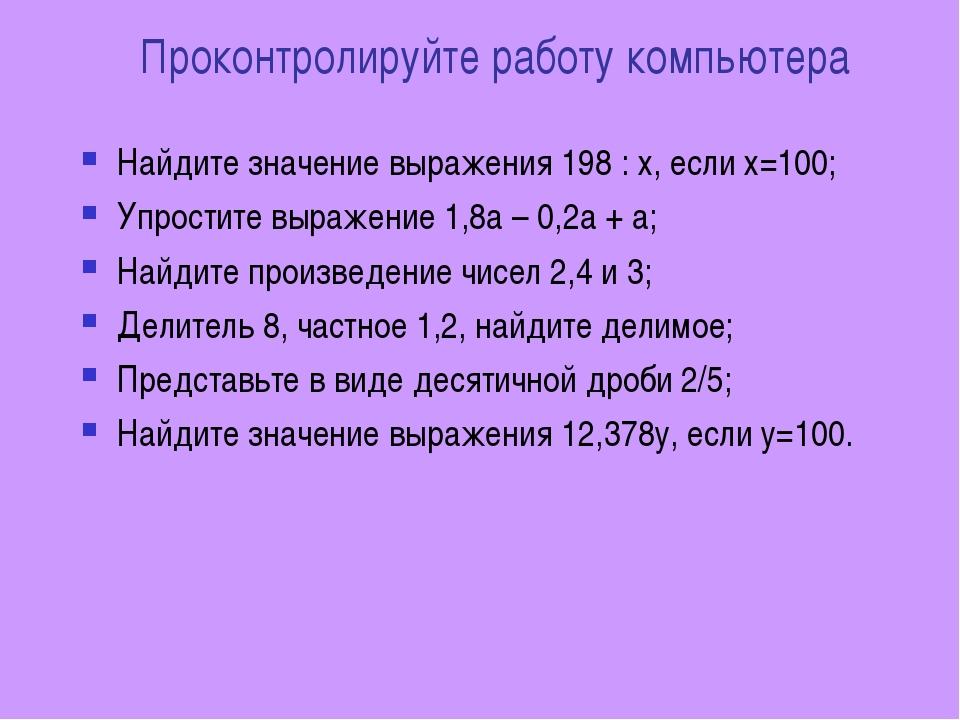 Проконтролируйте работу компьютера Найдите значение выражения 198 : х, если х...