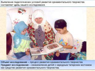 Выявление педагогических условий развития орнаментального творчества составля