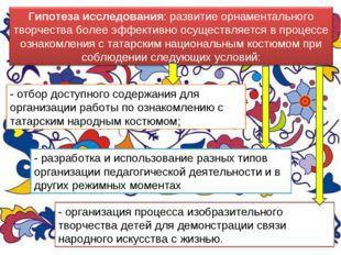- отбор доступного содержания для организации работы по ознакомлению с татарс