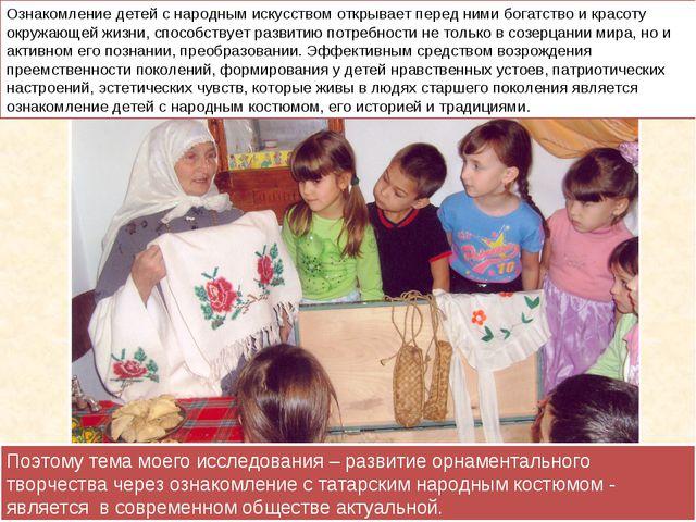 Ознакомление детей с народным искусством открывает перед ними богатство и кра...