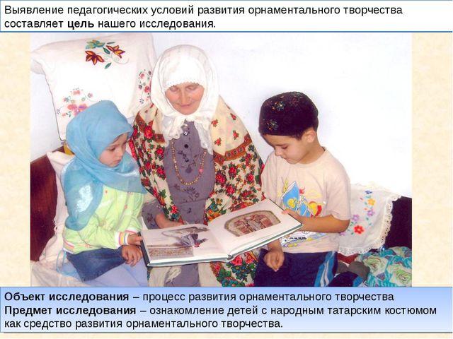 Выявление педагогических условий развития орнаментального творчества составля...