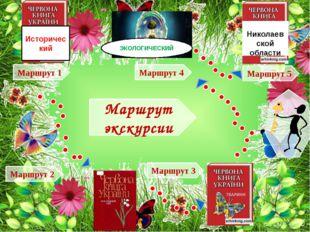 Маршрут экскурсии Маршрут 5 Маршрут 4 Маршрут 3 Маршрут 2 Маршрут 1 Николаев