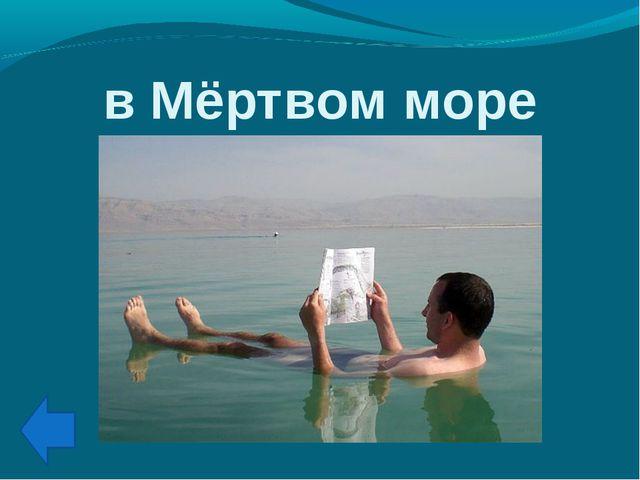 в Мёртвом море