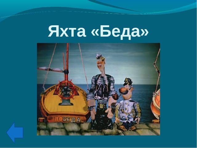 Яхта «Беда»