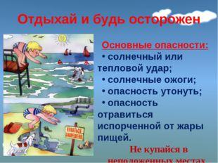 Отдыхай и будь осторожен Основные опасности: солнечный или тепловой удар; сол