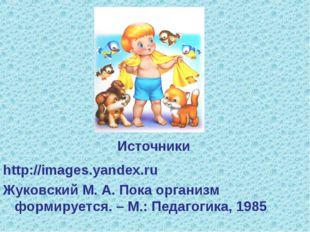 http://images.yandex.ru Жуковский М. А. Пока организм формируется. – М.: Пед