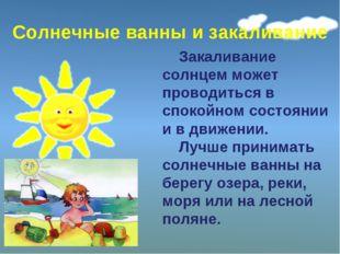 Солнечные ванны и закаливание Закаливание солнцем может проводиться в спокойн