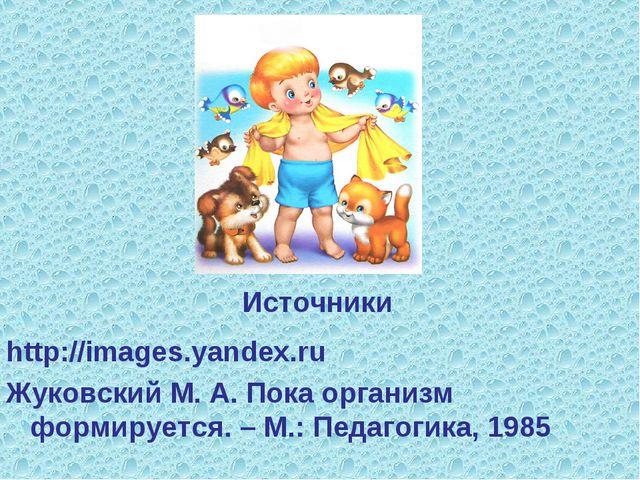 http://images.yandex.ru Жуковский М. А. Пока организм формируется. – М.: Пед...