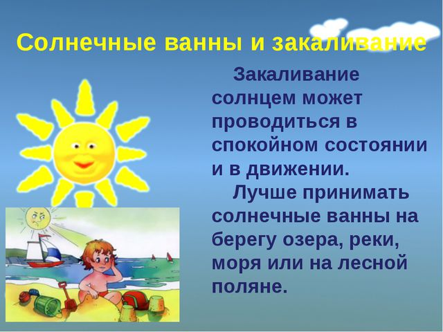 Солнечные ванны и закаливание Закаливание солнцем может проводиться в спокойн...