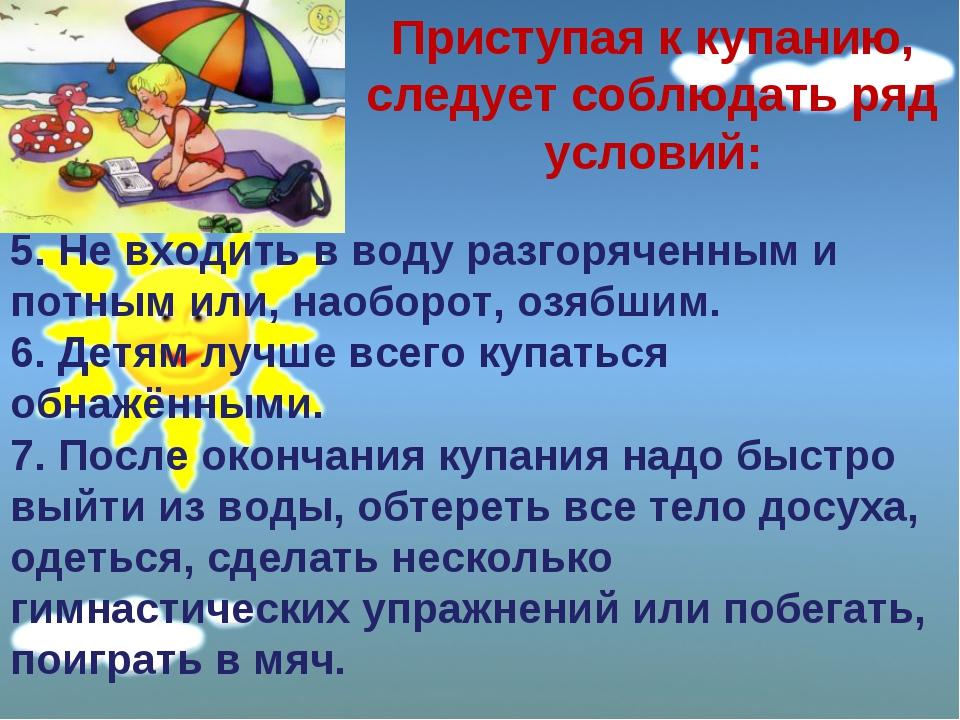 Приступая к купанию, следует соблюдать ряд условий: 5. Не входить в воду разг...