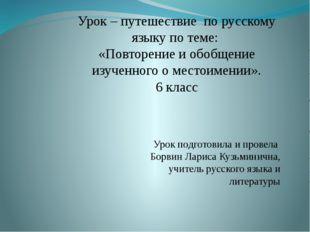 Урок – путешествие по русскому языку по теме: «Повторение и обобщение изучен