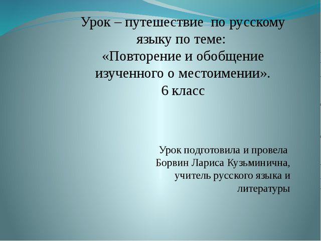 Урок – путешествие по русскому языку по теме: «Повторение и обобщение изучен...