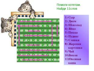 Помоги котятам. Найди 11слов Сыр Джем Шоколад Яйцо Пицца Пудинг Сливки Жарена