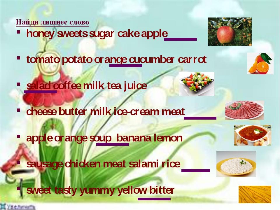 Найди лишнее слово honey sweets sugar cake apple tomato potato orange cucumbe...