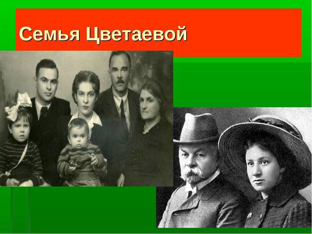 Семья Цветаевой