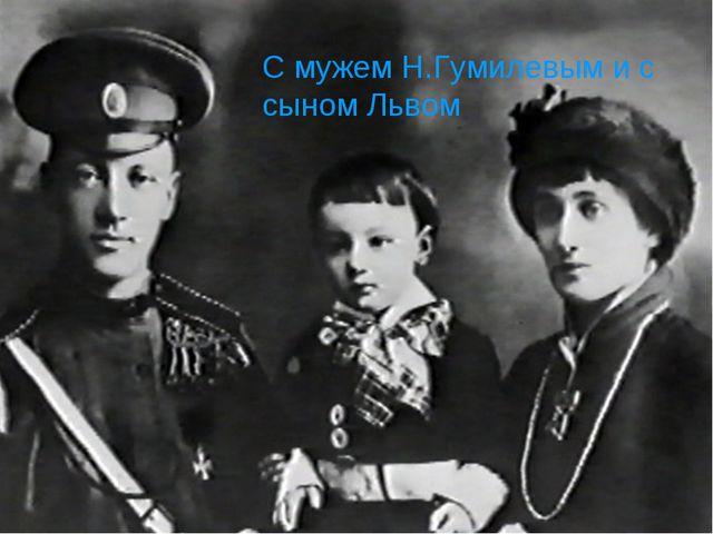 С мужем Н.Гумилевым и с сыном Львом