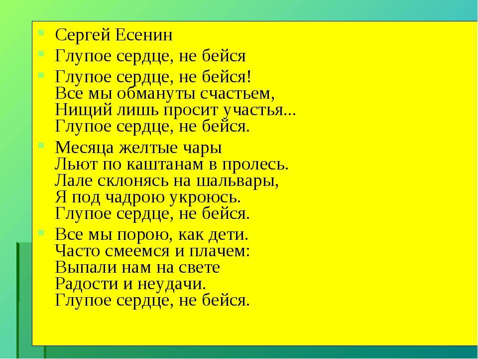 Сергей Есенин Глупое сердце, не бейся Глупое сердце, не бейся! Все мы обманут...