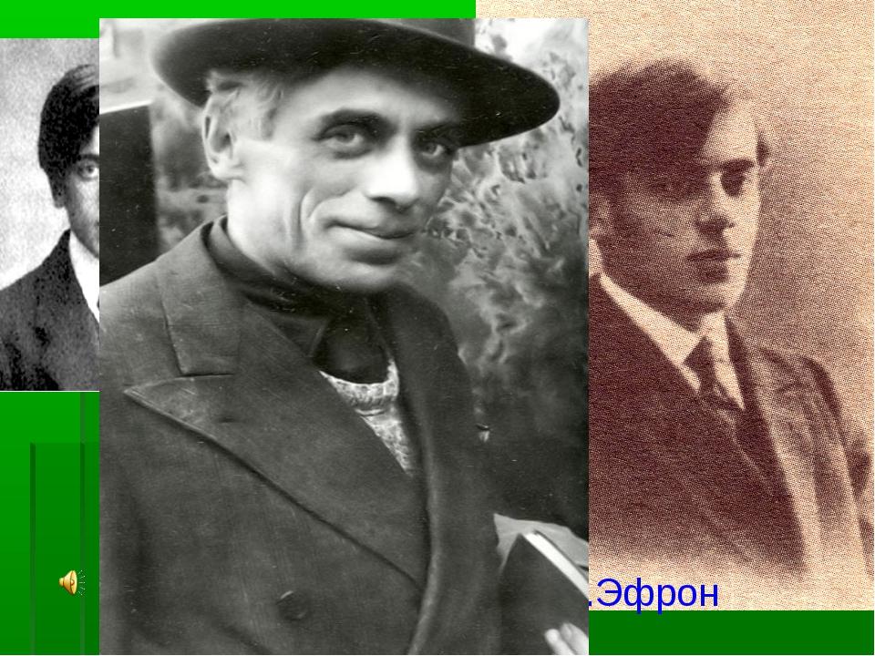 С.Эфрон