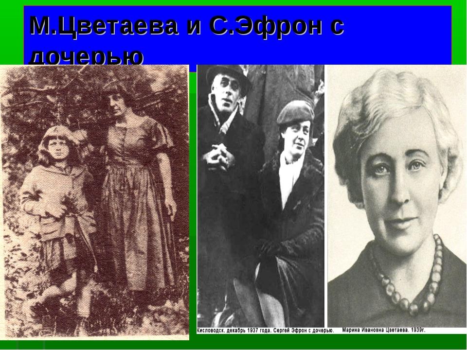 М.Цветаева и С.Эфрон с дочерью