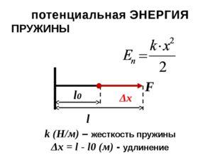 ПРУЖИНЫ F l0 l k (Н/м) – жесткость пружины Δx = l - l0 (м) - удлинение потенц