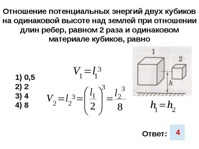 Отношение потенциальных энергий двух кубиков на одинаковой высоте над землей...