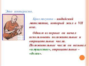 Это интересно. Брахмагупта – индийский математик, который жил в VII веке. Одн