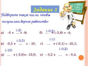 Подберите такое число, чтобы получилось верное равенство: а) -6 + … = -8; б)