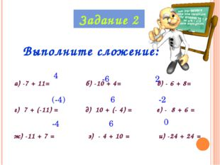 Выполните сложение: а) -7 + 11= б) -10 + 4= в) - 6 + 8= г) 7 + (-11) = д) 10