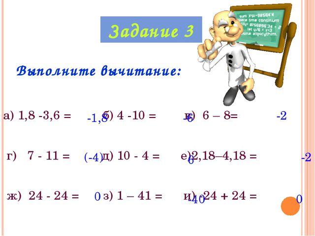 Выполните вычитание: а) 1,8 -3,6 = б) 4 -10 = в) 6 – 8= г) 7 - 11 = д) 10 -...