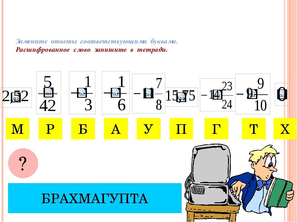 Замените ответы соответствующими буквами. Расшифрованное слово запишите в тет...
