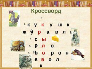 Кроссворд к у к у ш к а ж у р а в л ь с ы р с л о н в о р о н а в о л к 1. 2.