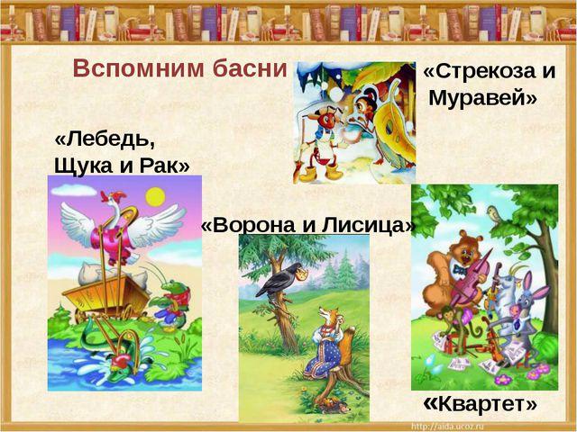 «Квартет» «Лебедь, Щука и Рак» «Ворона и Лисица» «Стрекоза и Муравей» Вспомн...