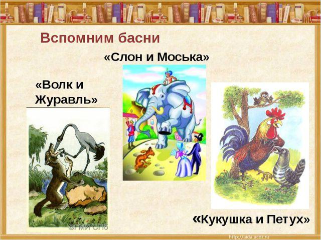 «Кукушка и Петух» «Волк и Журавль» «Слон и Моська» Вспомним басни