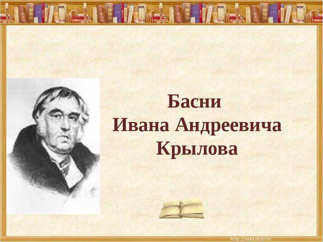 Басни Ивана Андреевича Крылова