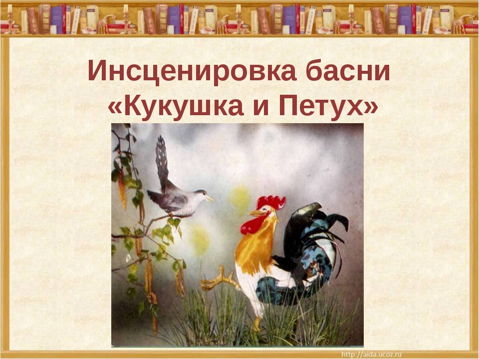 Инсценировка басни «Кукушка и Петух»