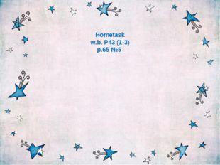 Hometask w.b. P43 (1-3) p.65 №5