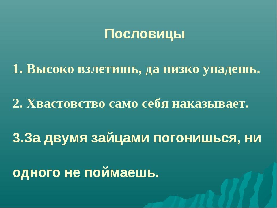Пословица не взлетай высоко не будешь падать