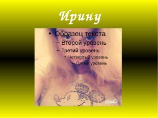 Ирину