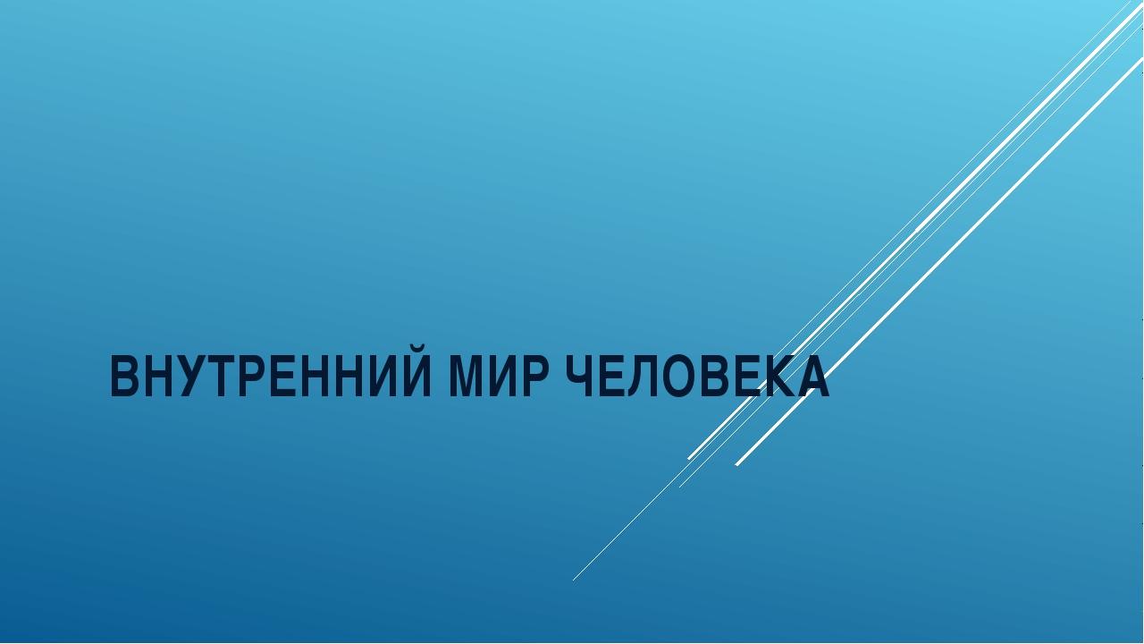 ВНУТРЕННИЙ МИР ЧЕЛОВЕКА