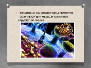 . Некоторые наноматериалы являются токсичными для мышц и клеточных структур ч