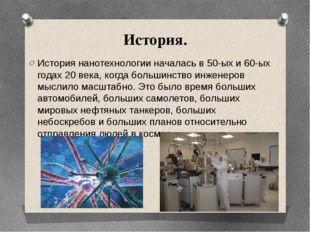 История. История нанотехнологии началась в 50-ых и 60-ых годах 20 века, когда