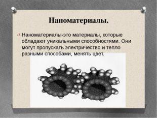 Наноматериалы. Наноматериалы-это материалы, которые обладают уникальными спос