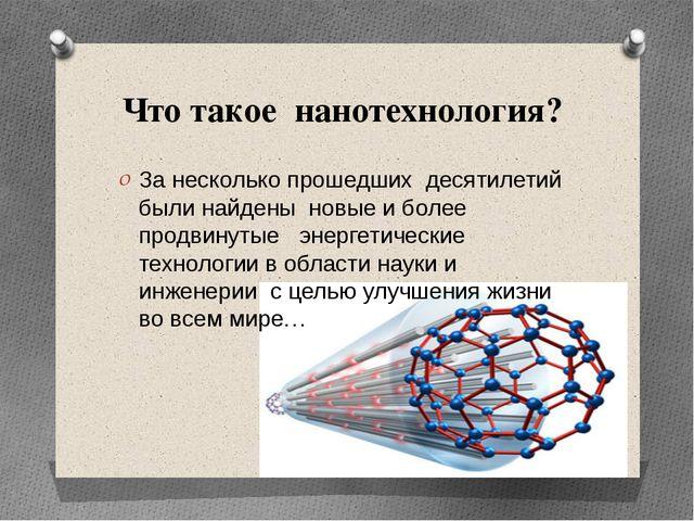 Что такое нанотехнология? За несколько прошедших десятилетий были найдены нов...