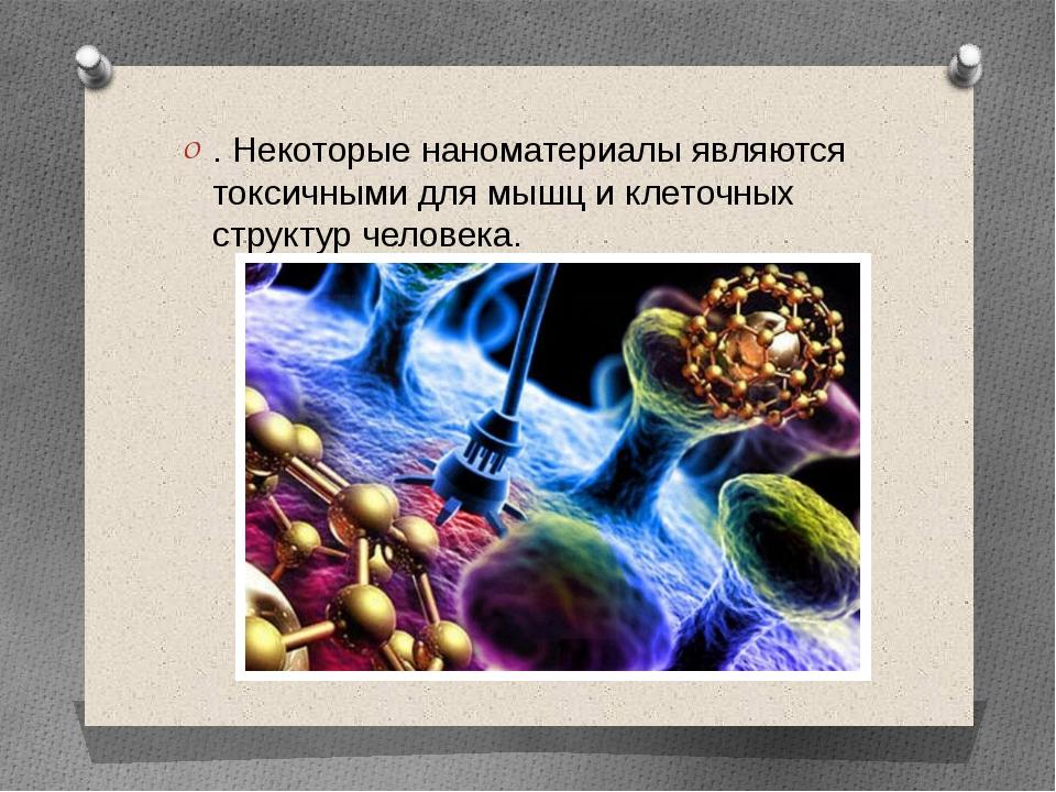. Некоторые наноматериалы являются токсичными для мышц и клеточных структур ч...
