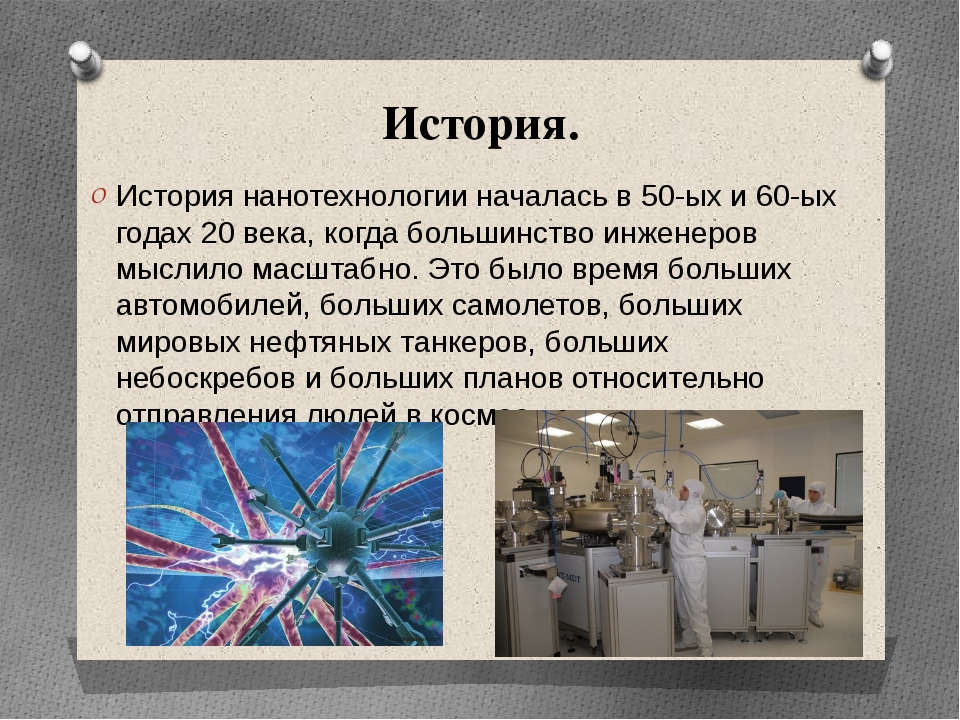 История. История нанотехнологии началась в 50-ых и 60-ых годах 20 века, когда...