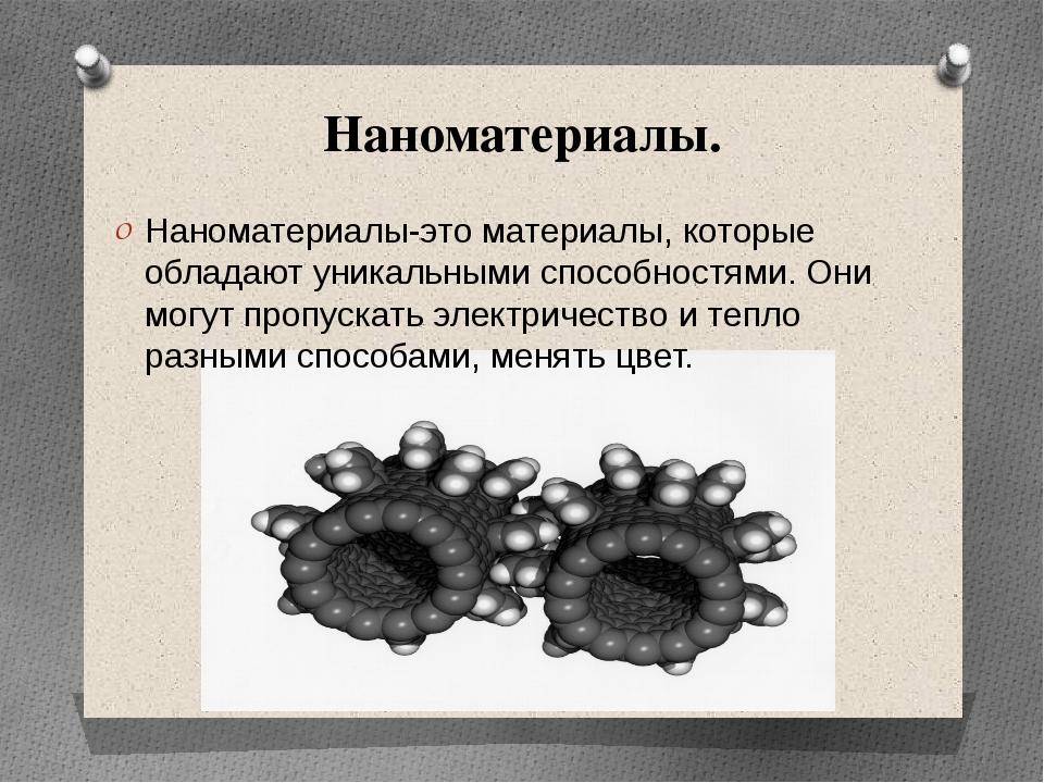 Наноматериалы. Наноматериалы-это материалы, которые обладают уникальными спос...