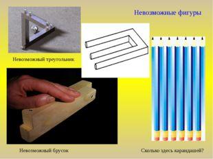 Невозможный брусок Сколько здесь карандашей? Невозможный треугольник Невозмож