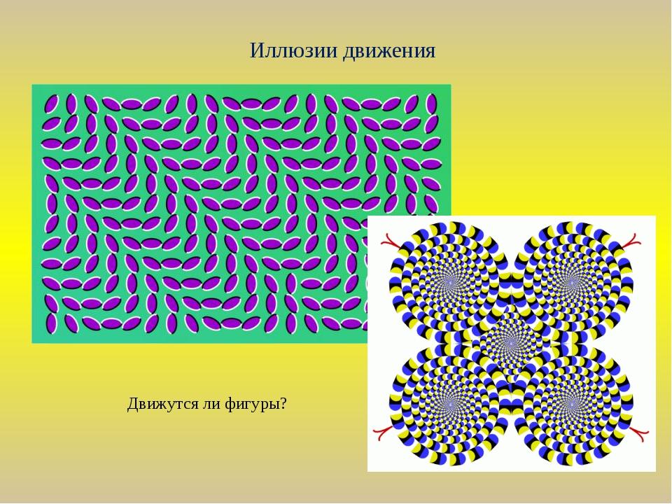 Иллюзии движения Движутся ли фигуры?