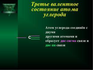 Третье валентное состояние атома углерода Атом углерода соединён с двумя друг