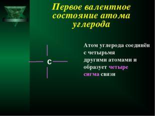 Первое валентное состояние атома углерода Атом углерода соединён с четырьмя д